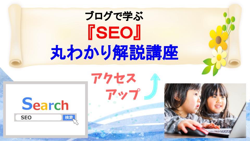 ブログで学ぶ『SEO』丸わかり講座
